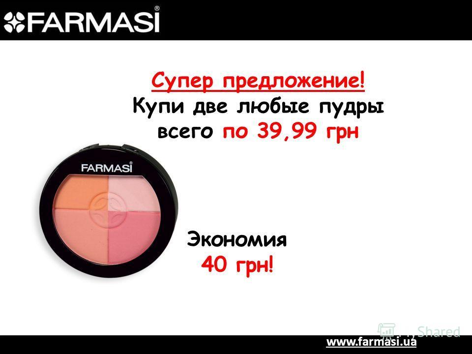 www.farmasi.ua Супер предложение! Купи две любые пудры всего по 39,99 грн Экономия 40 грн!