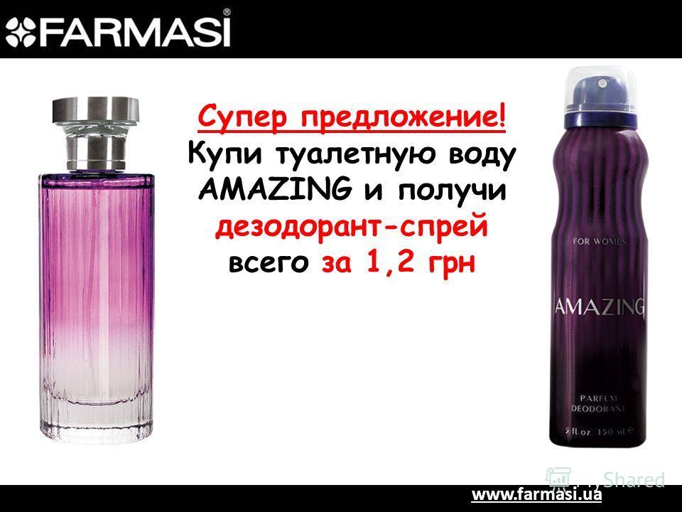 www.farmasi.ua Супер предложение! Купи туалетную воду AMAZING и получи дезодорант-спрей всего за 1,2 грн