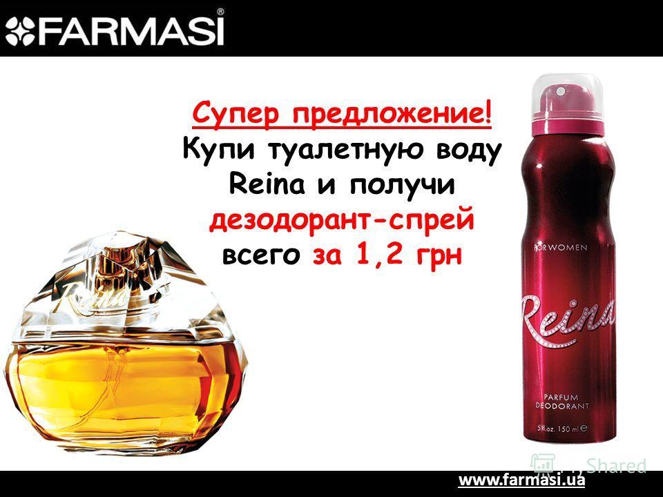 www.farmasi.ua Супер предложение! Купи туалетную воду Reina и получи дезодорант-спрей всего за 1,2 грн