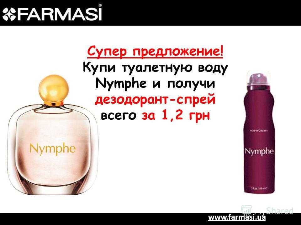 www.farmasi.ua Супер предложение! Купи туалетную воду Nymphe и получи дезодорант-спрей всего за 1,2 грн