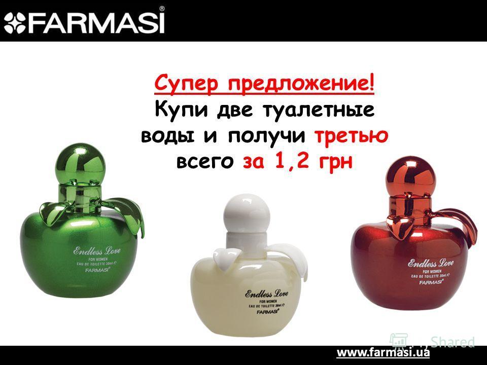 www.farmasi.ua Супер предложение! Купи две туалетные воды и получи третью всего за 1,2 грн