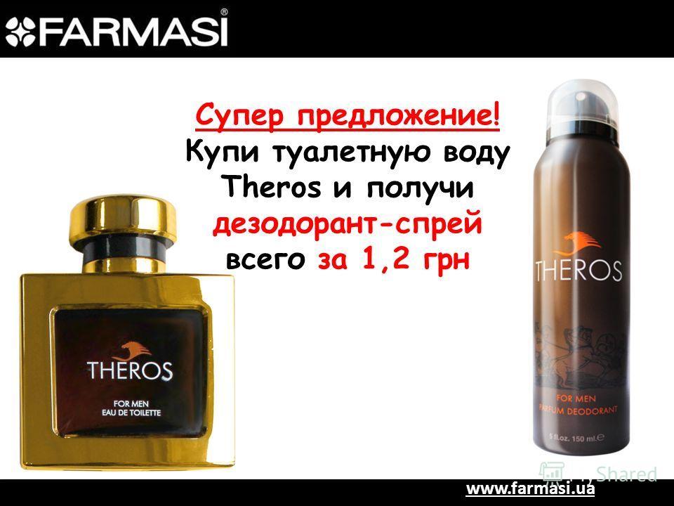 www.farmasi.ua Супер предложение! Купи туалетную воду Theros и получи дезодорант-спрей всего за 1,2 грн