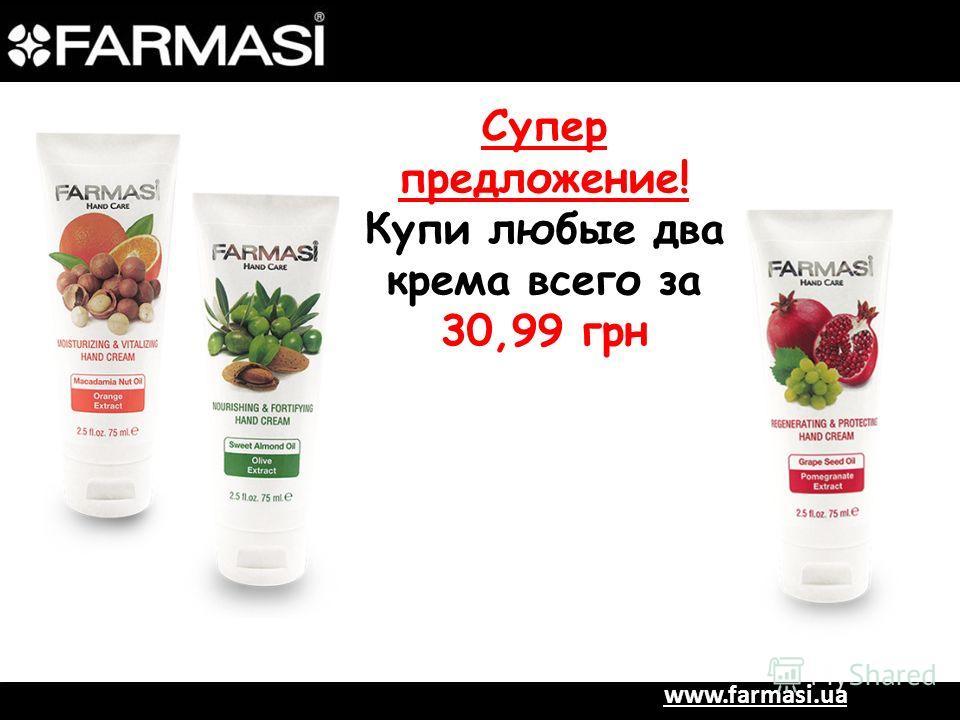 www.farmasi.ua Супер предложение! Купи любые два крема всего за 30,99 грн