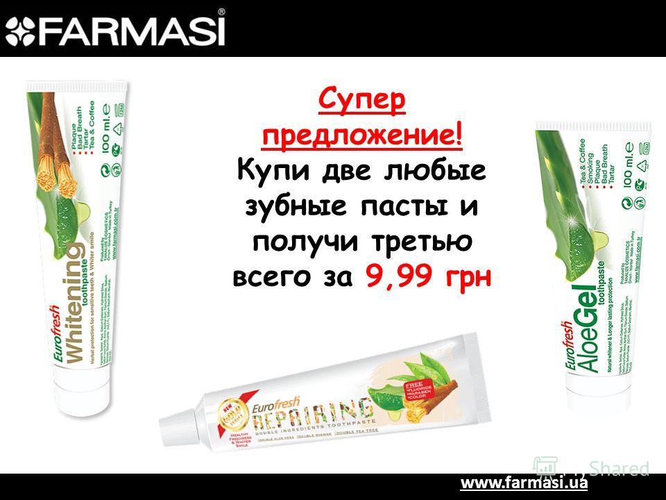 www.farmasi.ua Супер предложение! Купи две любые зубные пасты и получи третью всего за 9,99 грн