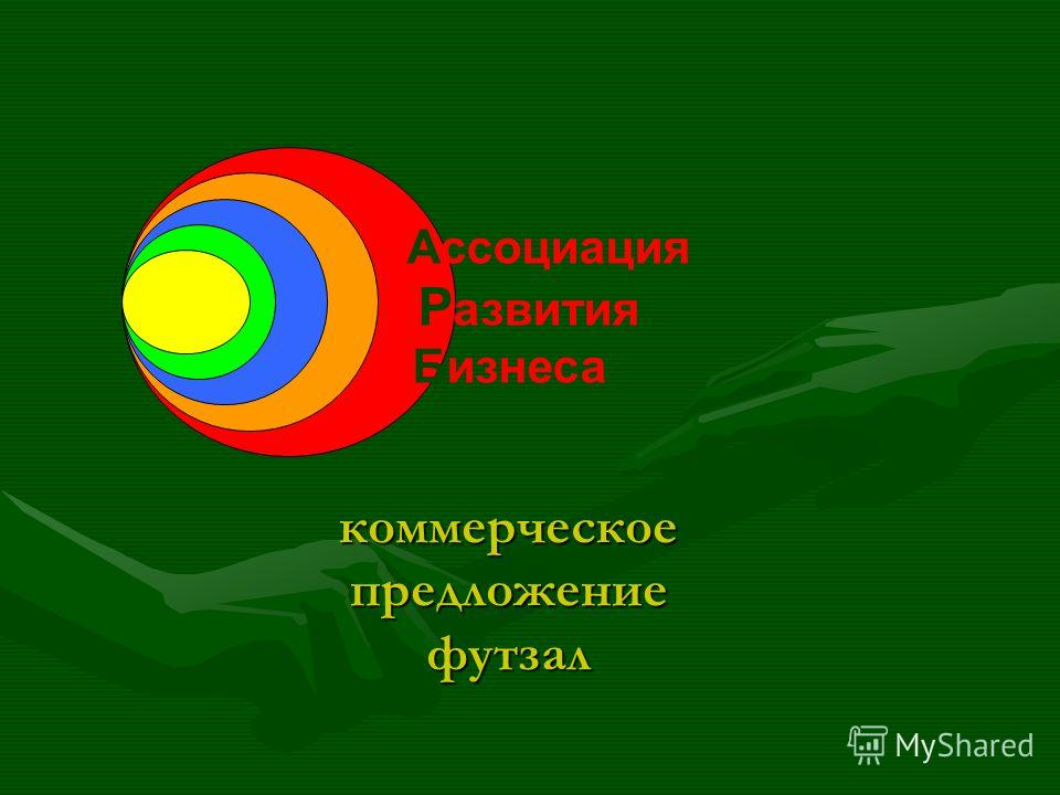 коммерческоепредложениефутзал Ассоциация Р азвития Бизнеса
