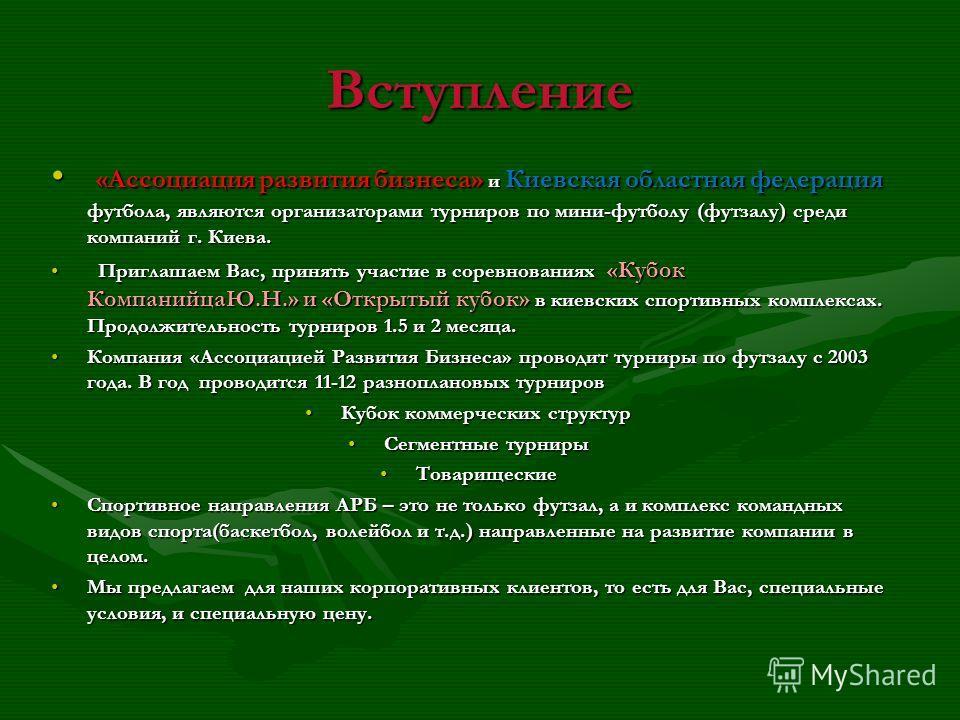 Вступление «Ассоциация развития бизнеса» и Киевская областная федерация футбола, являются организаторами турниров по мини-футболу (футзалу) среди компаний г. Киева. «Ассоциация развития бизнеса» и Киевская областная федерация футбола, являются органи