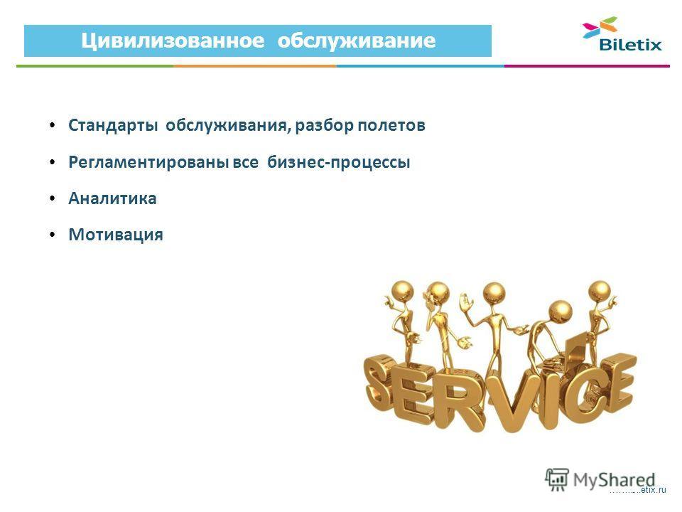 www.biletix.ru Цивилизованное обслуживание Стандарты обслуживания, разбор полетов Регламентированы все бизнес-процессы Аналитика Мотивация