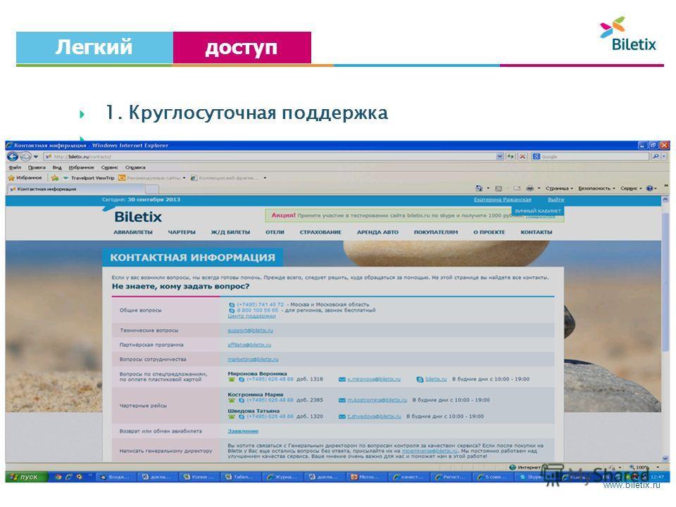 www.biletix.ru Легкий доступ * 1. Круглосуточная поддержка