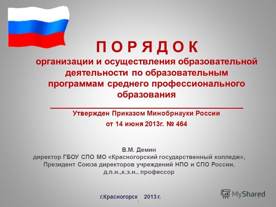 11 П О Р Я Д О К организации и осуществления образовательной деятельности по образовательным программам среднего профессионального образования _____________________________________________ Утвержден Приказом Минобрнауки России от 14 июня 2013г. 464 1