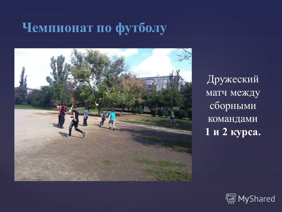 Чемпионат по футболу Дружеский матч между сборными командами 1 и 2 курса.