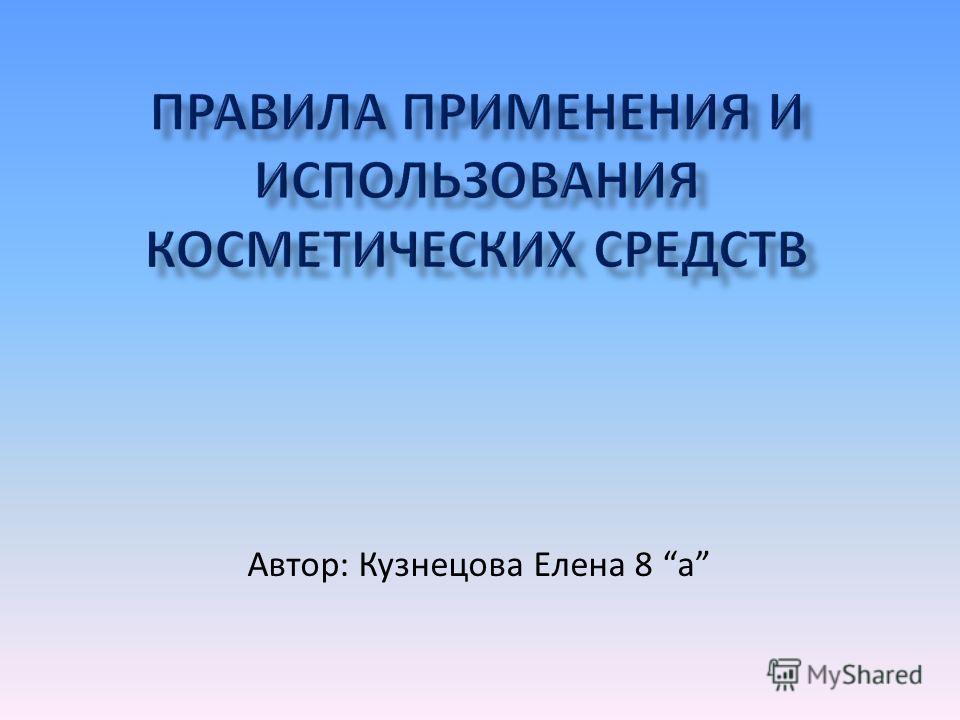 Автор: Кузнецова Елена 8 а