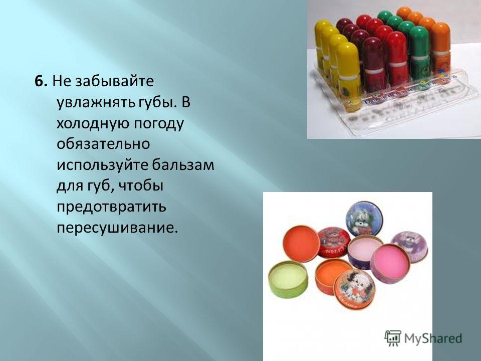 6. Не забывайте увлажнять губы. В холодную погоду обязательно используйте бальзам для губ, чтобы предотвратить пересушивание.