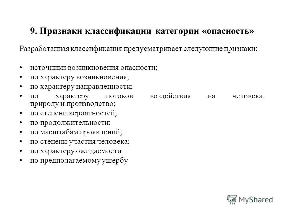9. Признаки классификации категории «опасность» Разработанная классификация предусматривает следующие признаки: источники возникновения опасности; по характеру возникновения; по характеру направленности; по характеру потоков воздействия на человека,