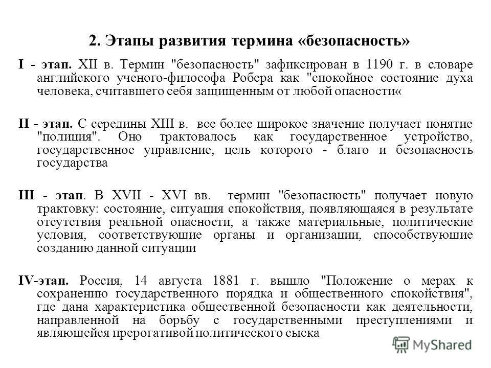 2. Этапы развития термина «безопасность» I - этап. XII в. Термин