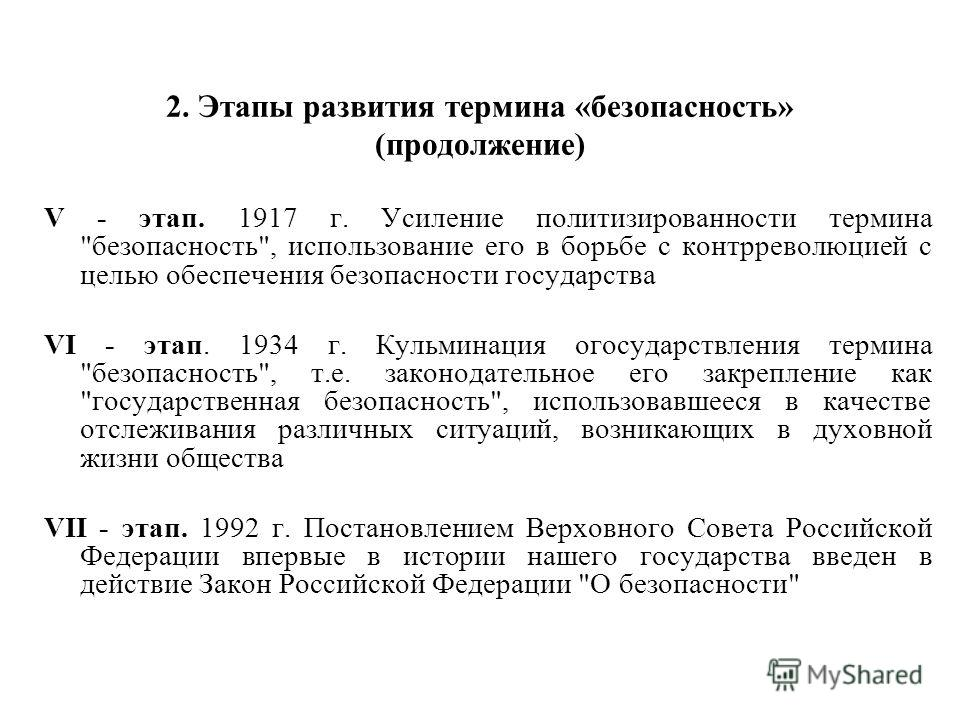 2. Этапы развития термина «безопасность» (продолжение) V - этап. 1917 г. Усиление политизированности термина