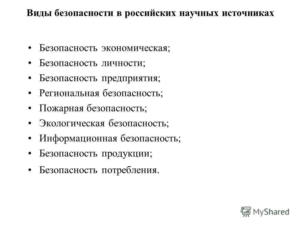 Виды безопасности в российских научных источниках Безопасность экономическая; Безопасность личности; Безопасность предприятия; Региональная безопасность; Пожарная безопасность; Экологическая безопасность; Информационная безопасность; Безопасность про