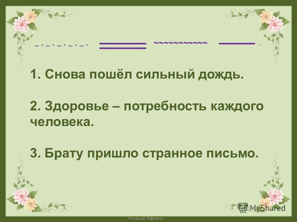 FokinaLida.75@mail.ru - - - - - - - - - -. ~~~~~~~~~~ 1.Гимнастика удлиняет молодость человека. 2. Мы уходим дальше в лес. 3. Ласточки подняли тревожный крик.