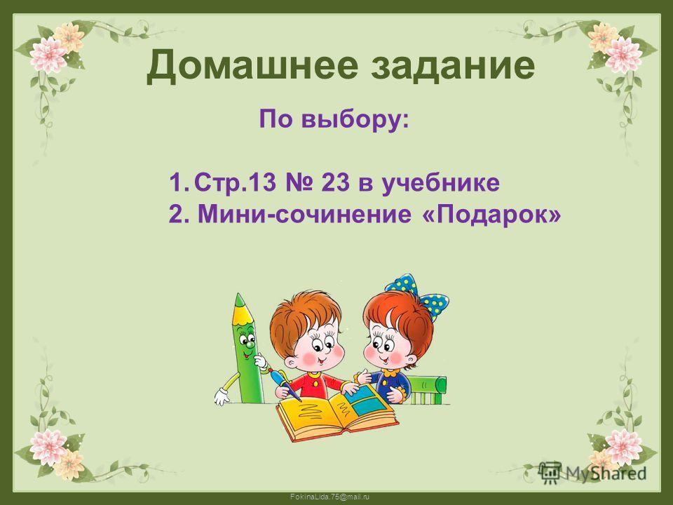 FokinaLida.75@mail.ru Синквейн (5 строк) Существительное – тема синквейна Два прилагательных Три глагола Фраза из 4 слов – личное отношение Существительное - резюме