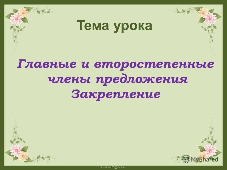 FokinaLida.75@mail.ru..