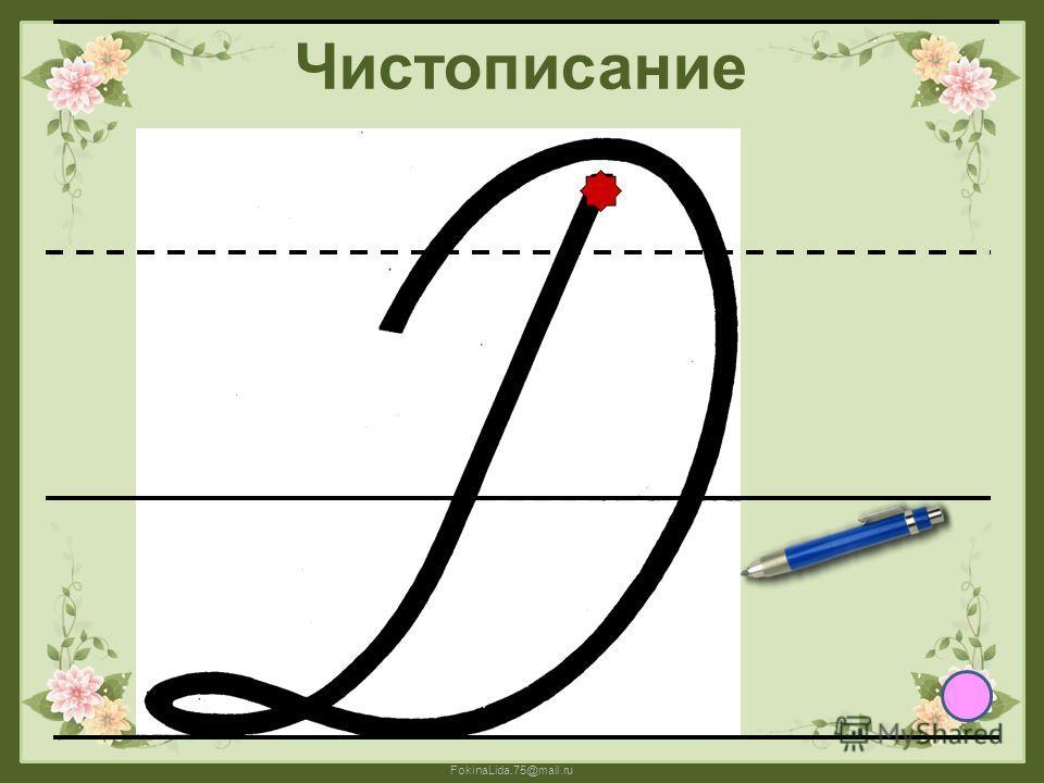 FokinaLida.75@mail.ru Тема урока Главные и второстепенные члены предложения Закрепление