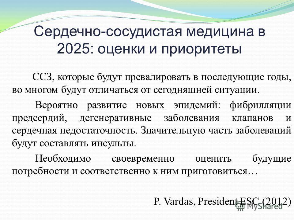 Сердечно-сосудистая медицина в 2025: оценки и приоритеты ССЗ, которые будут превалировать в последующие годы, во многом будут отличаться от сегодняшней ситуации. Вероятно развитие новых эпидемий: фибрилляции предсердий, дегенеративные заболевания кла