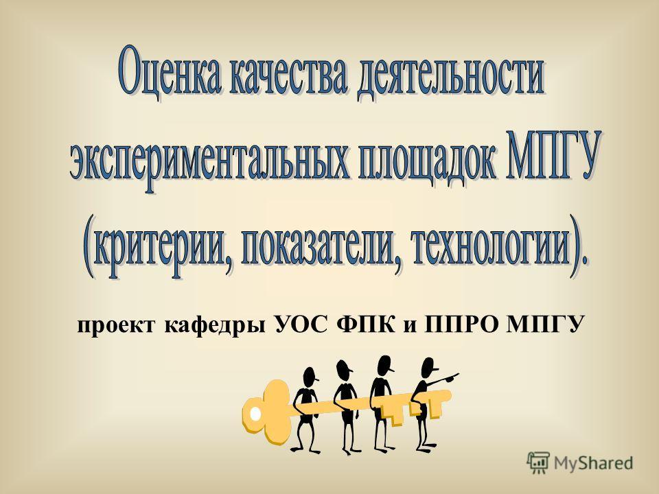 проект кафедры УОС ФПК и ППРО МПГУ