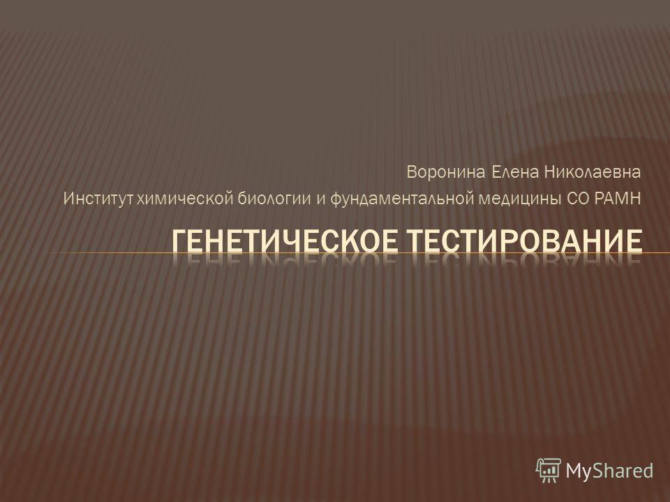 Воронина Елена Николаевна Институт химической биологии и фундаментальной медицины СО РАМН