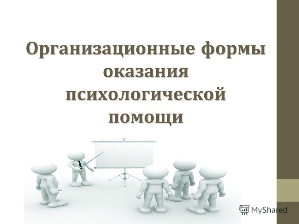 Образец подзаголовка Организационные формы оказания психологической помощи