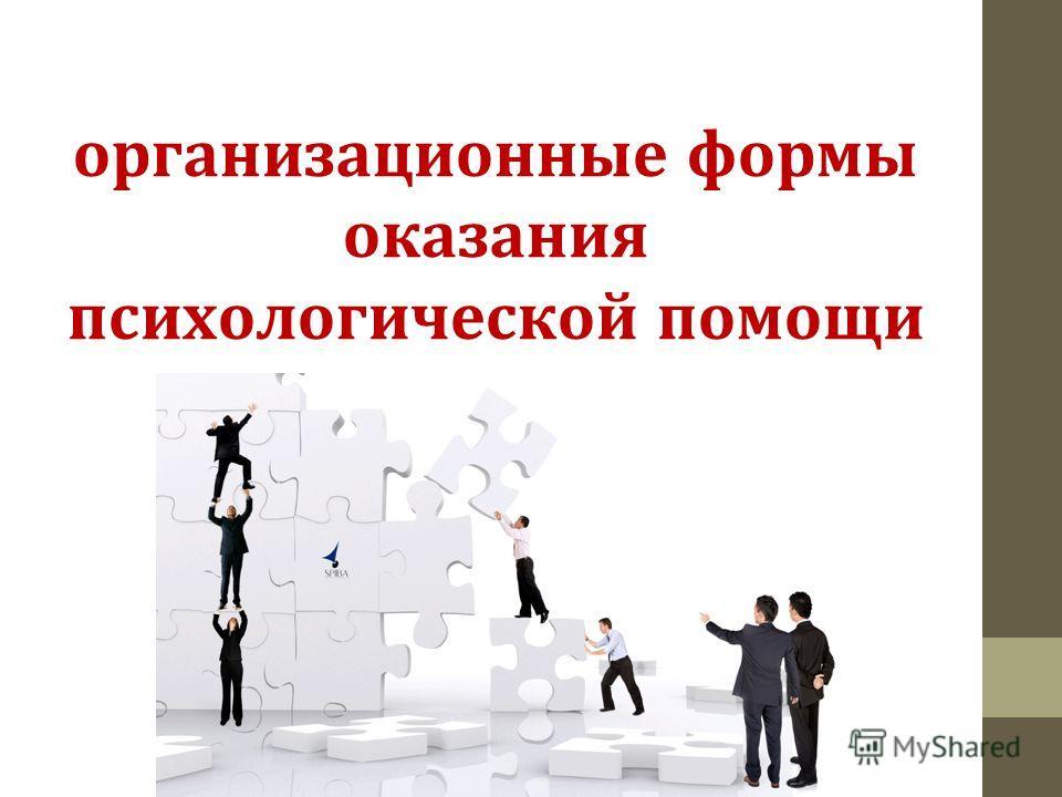 организационные формы оказания психологической помощи