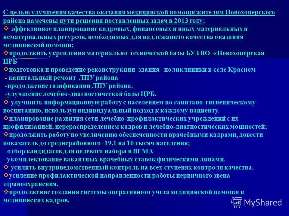 С целью улучшения качества оказания медицинской помощи жителям Новохоперского района намечены пути решения поставленных задач в 2013 году: эффективное планирование кадровых, финансовых и иных материальных и нематериальных ресурсов, необходимых для на