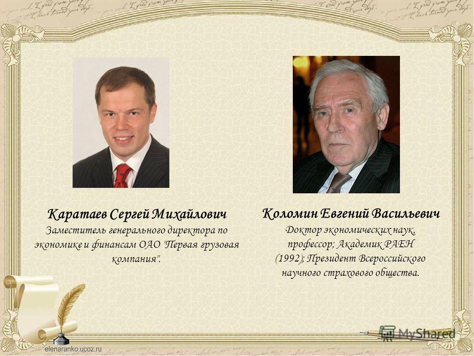 Каратаев Сергей Михайлович Заместитель генерального директора по экономике и финансам ОАО