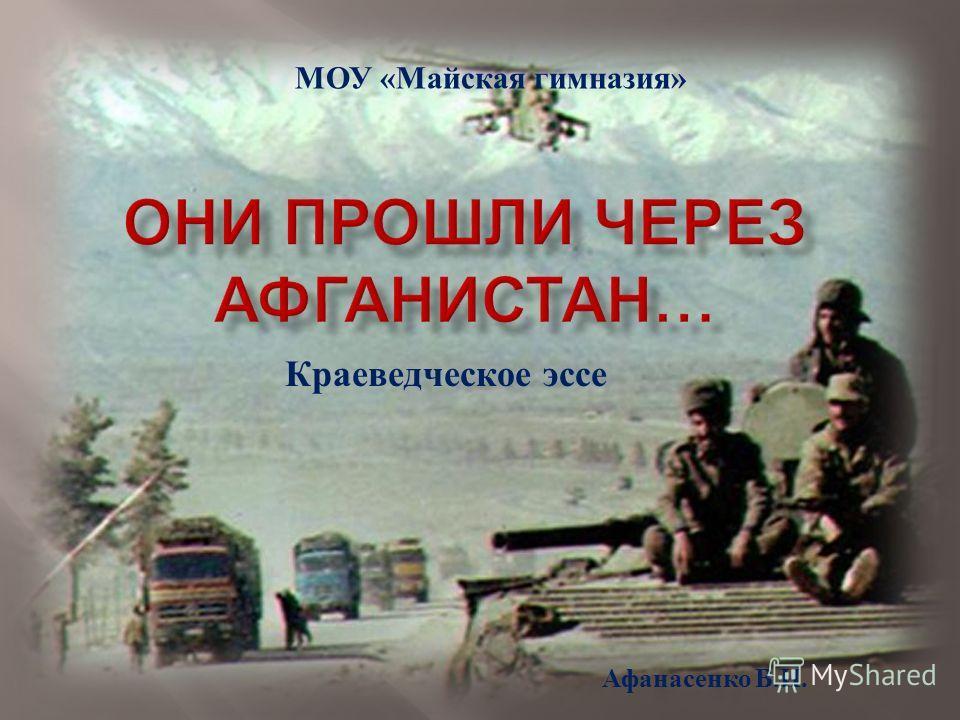 Афанасенко В. И. Краеведческое эссе МОУ « Майская гимназия »
