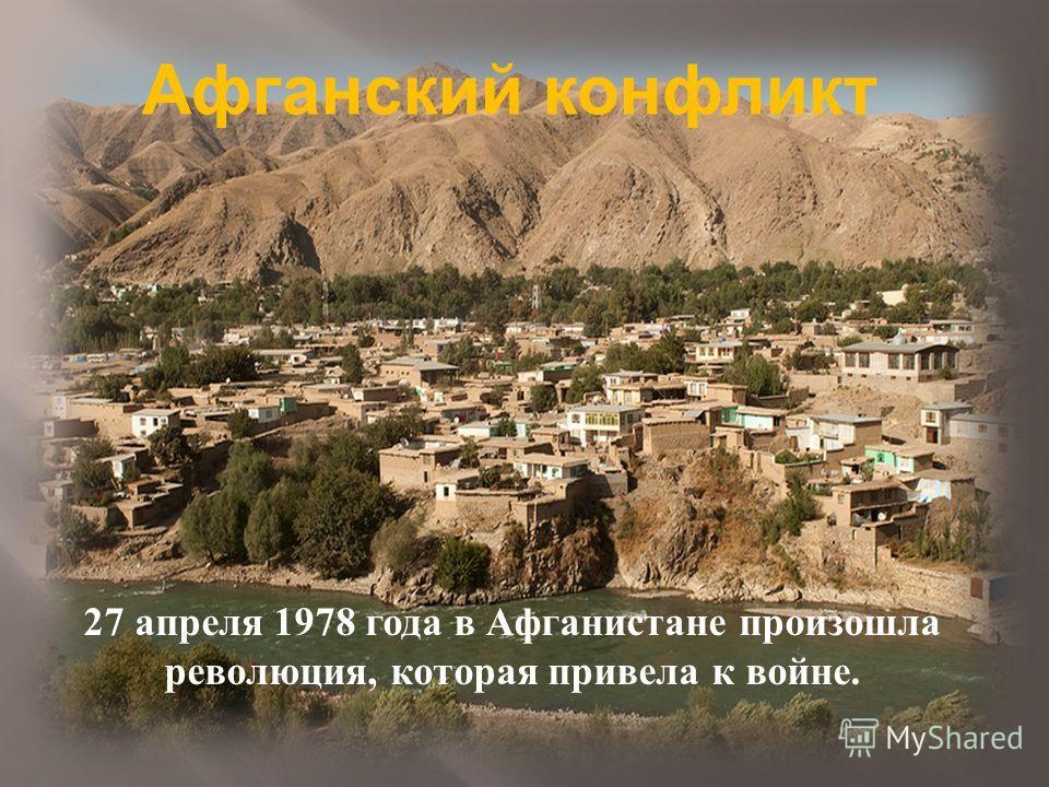 27 апреля 1978 года в Афганистане произошла революция, которая привела к войне. Афганский конфликт