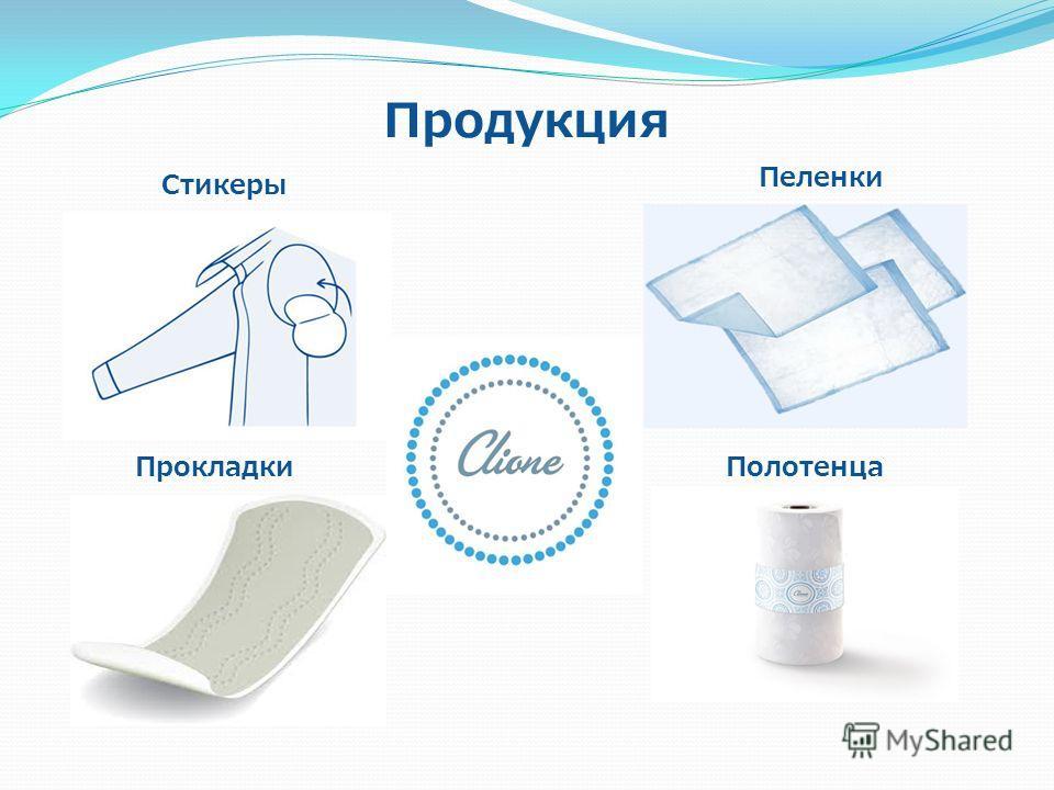 Продукция Стикеры Прокладки Пеленки Полотенца