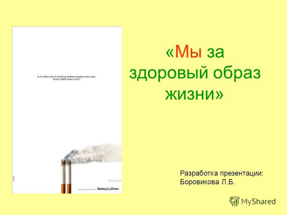1 «Мы за здоровый образ жизни» Разработка презентации  Боровикова Л.Б. 83f6d5868e1