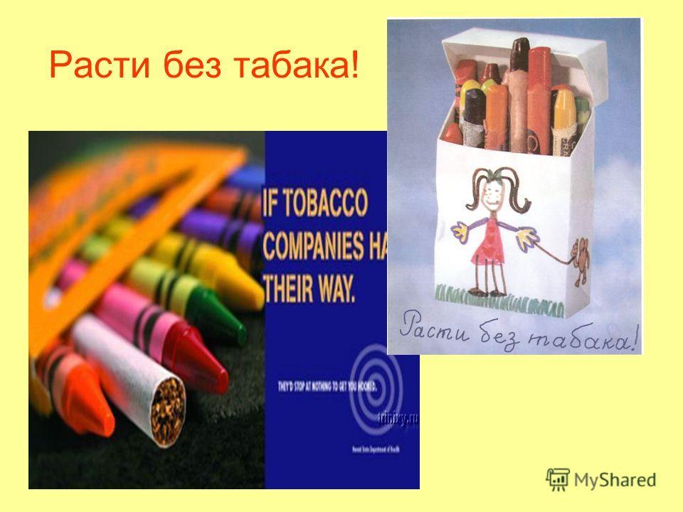 Расти без табака!