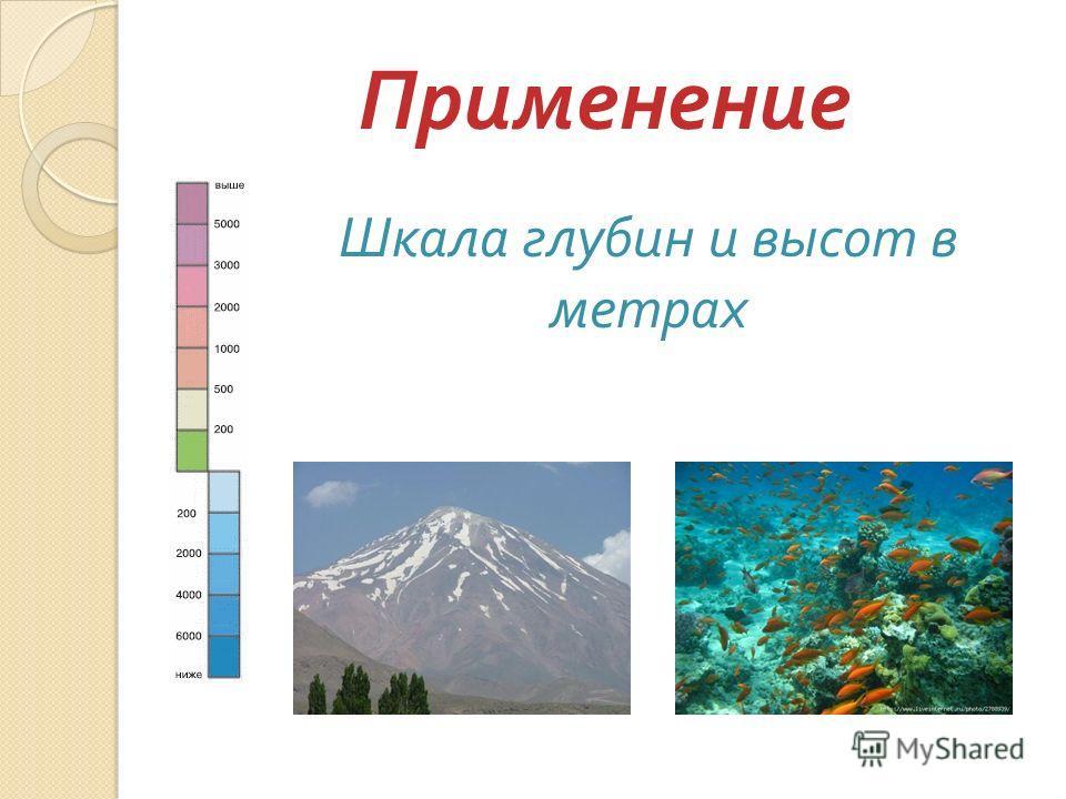 Применение Шкала глубин и высот в метрах