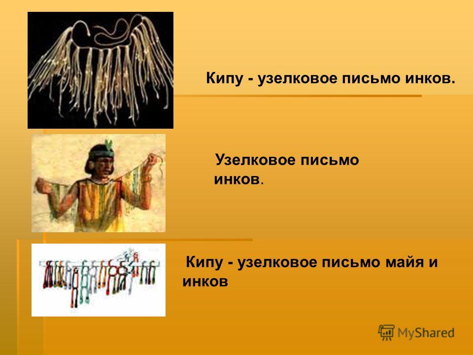 Кипу - узелковое письмо инков. Узелковое письмо инков. Кипу - узелковое письмо майя и инков