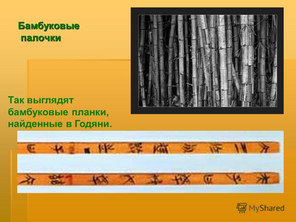 Бамбуковые палочки Так выглядят бамбуковые планки, найденные в Годяни.
