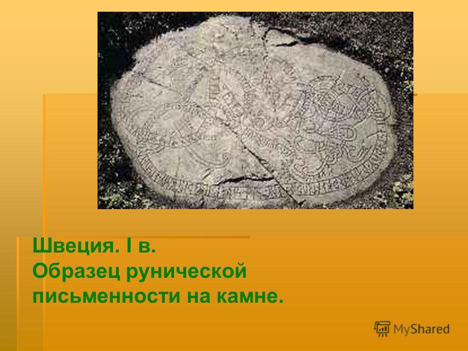 Швеция. I в. Образец рунической письменности на камне.
