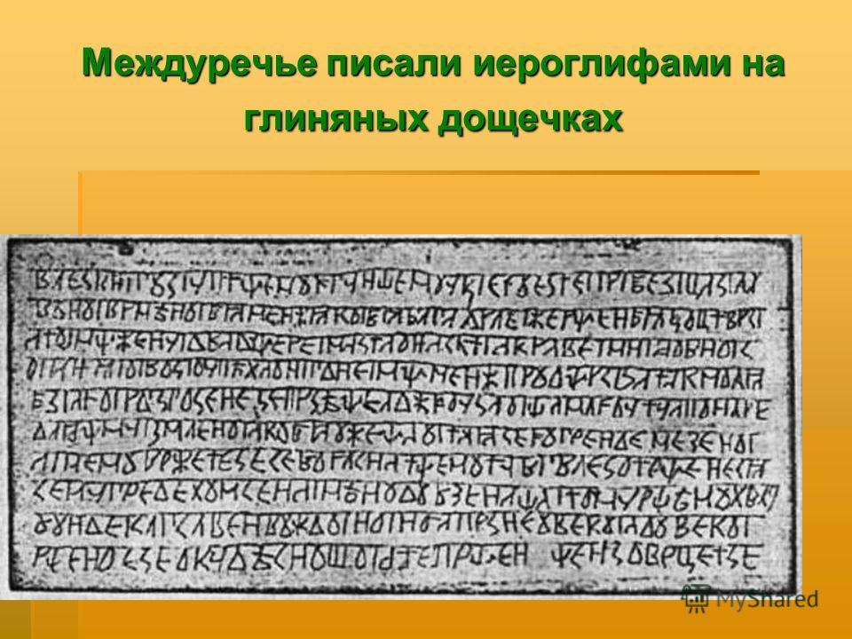 Междуречье писали иероглифами на глиняных дощечках