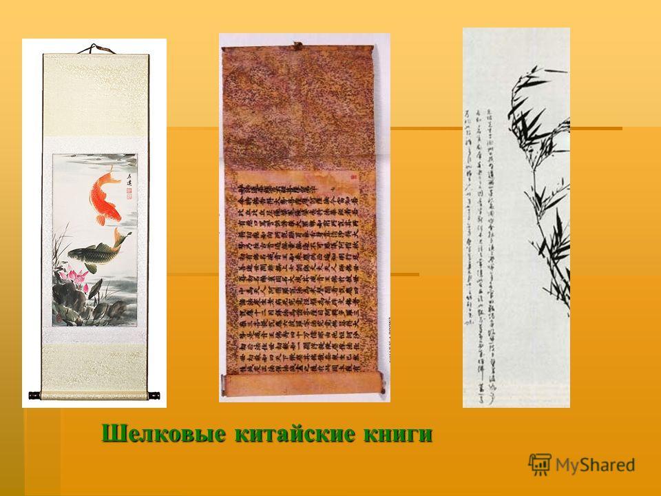 Шелковые китайские книги