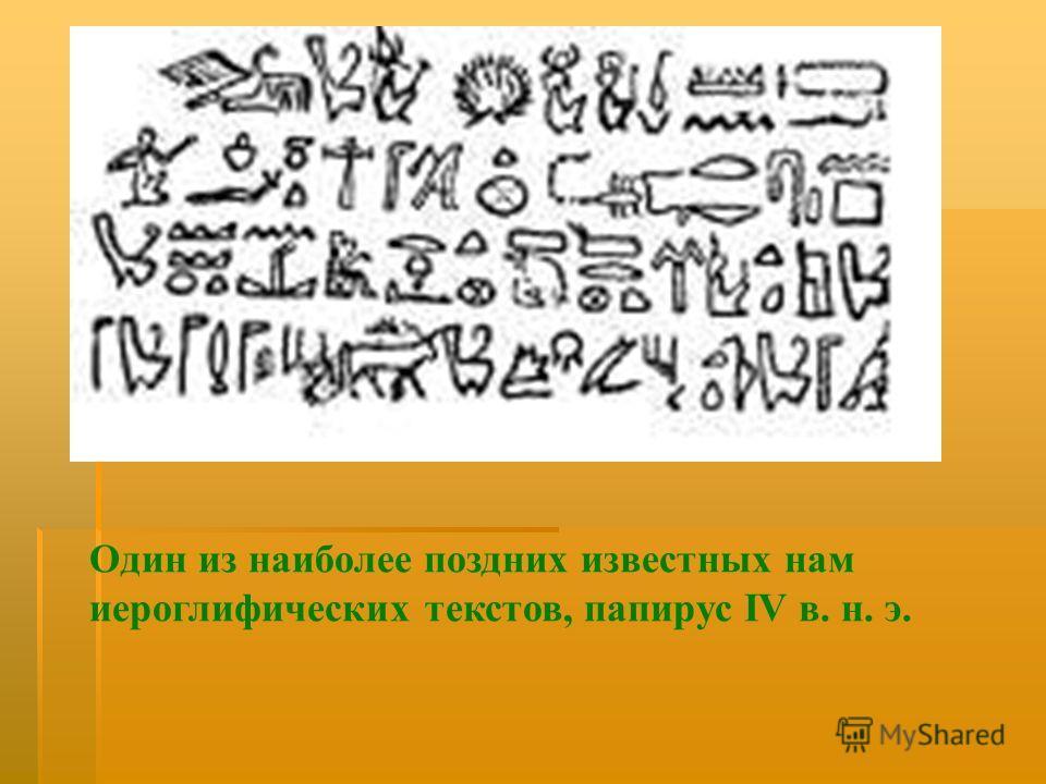 Один из наиболее поздних известных нам иероглифических текстов, папирус IV в. н. э.
