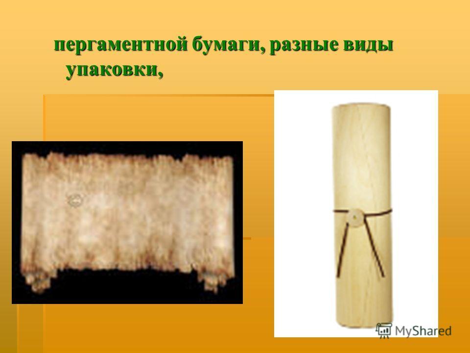 пергаментной бумаги, разные виды упаковки, пергаментной бумаги, разные виды упаковки,