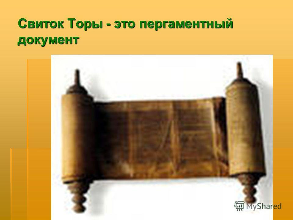 Свиток Торы - это пергаментный документ