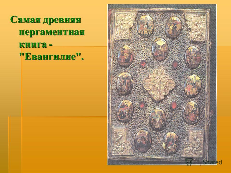 Самая древняя пергаментная книга -  Евангилие .