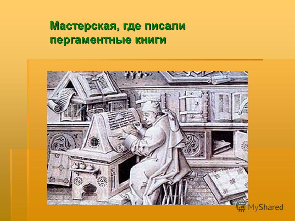 Мастерская, где писали пергаментные книги