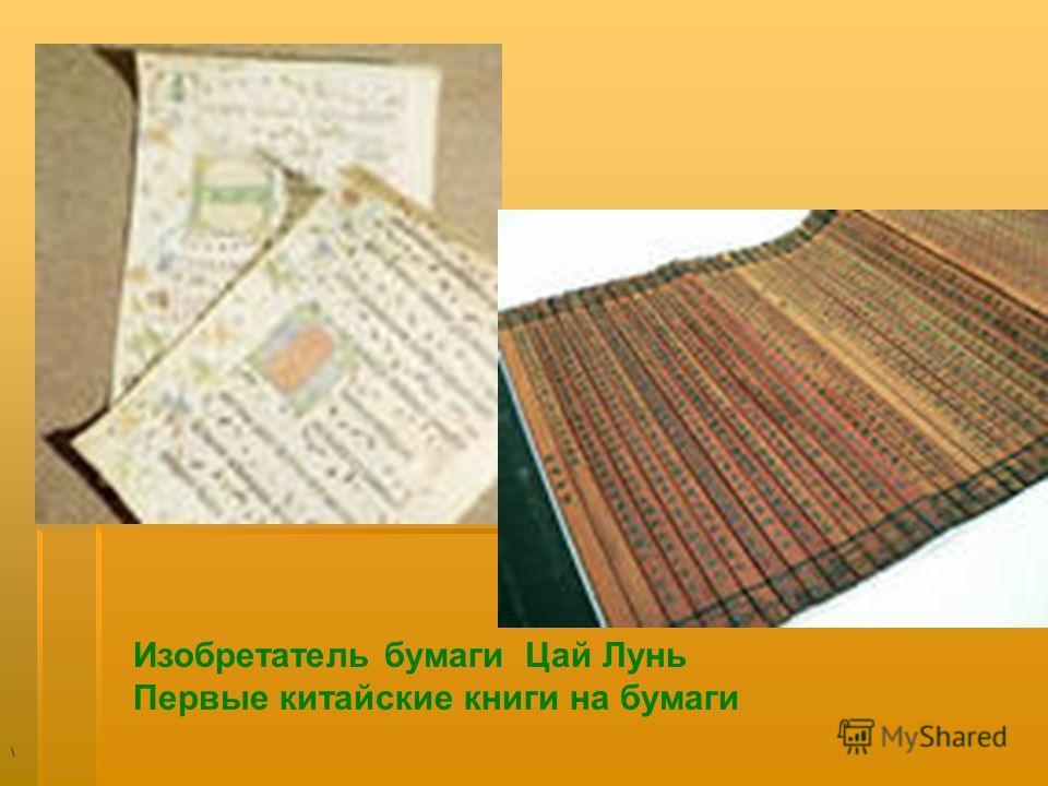 \ Изобретатель бумаги Цай Лунь Первые китайские книги на бумаги