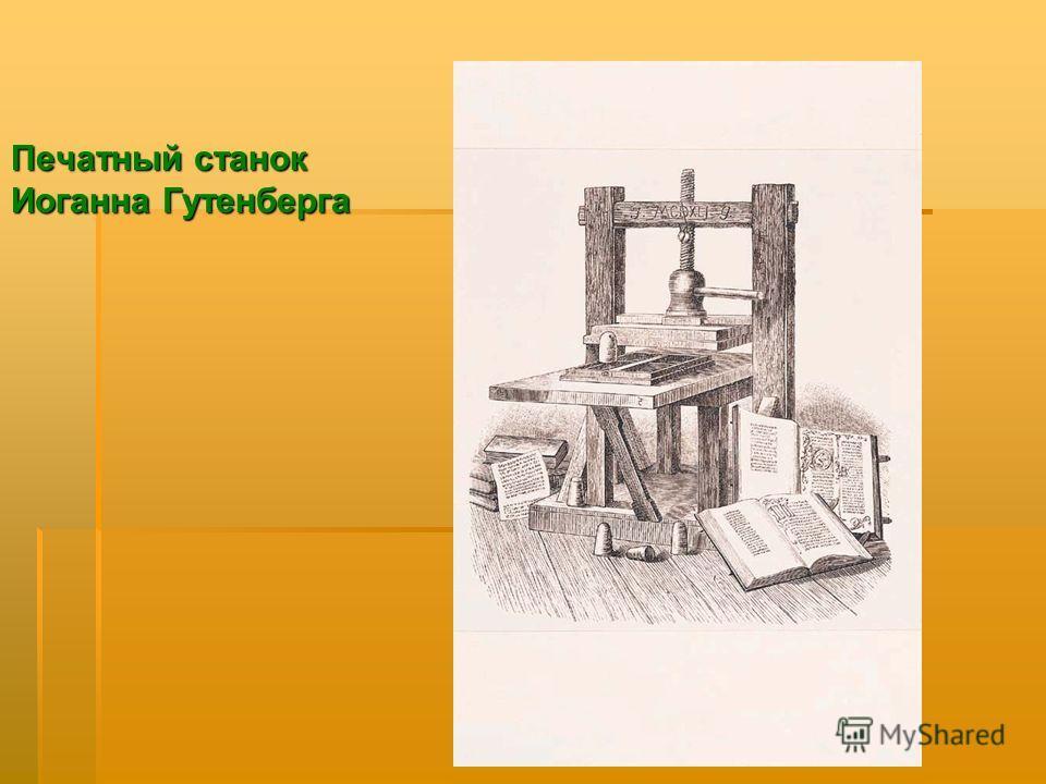 Печатный станок Иоганна Гутенберга
