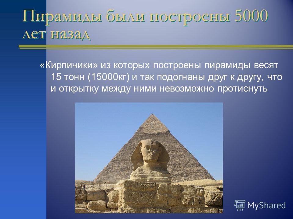 Геометрия…откуда взялось это слово? «Гео» означает «земля» «метрео» «измеряю» Т.е. в переводе с греческого языка геометрия означает «измерение земли» или «землемерие»